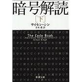 暗号解読 下巻 (新潮文庫 シ 37-3)