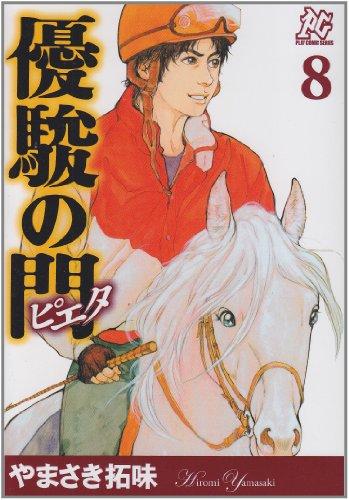 優駿の門-ピエタ 8 (プレイコミックシリーズ)