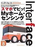 Interface (インターフェース) 2013年 08月号 [雑誌]
