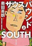サウスバウンド 上 (角川文庫 お 56-1)