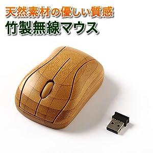 竹製無線マウス(天然素材を使用した木製マウス) EEA-YW0865