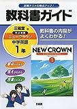 教科書ガイド三省堂版完全準拠ニュークラウン 1年—中学英語