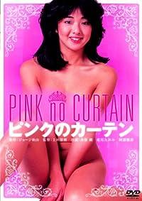 ピンクのカーテン [DVD]