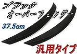 A.P.O(エーピーオー) オーバーフェンダー 黒●フロント リア兼用2個1Set ブラック モール/フェンダーリップ