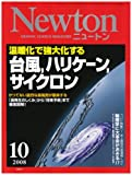 Newton (ニュートン) 2008年 10月号 [雑誌]