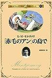 「赤毛のアン」の島で—L・M・モンゴメリ (名作を生んだ作家の伝記)