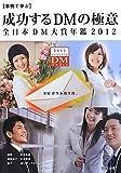 事例で学ぶ成功するDMの極意 全日本DM大賞年鑑〈2012〉