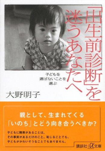 「出生前診断」を迷うあなたへ 子どもを選ばないことを選ぶ (講談社+α文庫)