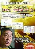 DVD 日本人! 資産形成ハザード