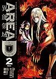 AREA D 異能領域(2) (少年サンデーコミックス)
