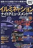 イルミネーション&ナイトアミューズメントぴあ 2017―最新保存版 (ぴあMOOK)