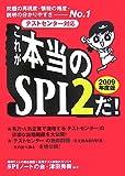 テストセンター対応 これが本当のSPI2だ!〈2009年度版〉