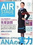 AIR STAGE (エア ステージ) 2014年3月号
