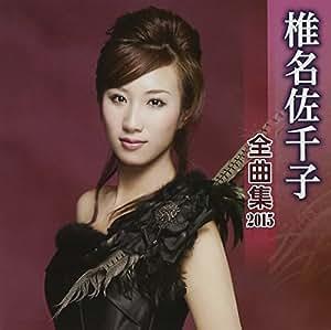 椎名佐千子の画像 p1_6