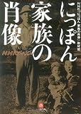 NHKスペシャル にっぽん 家族の肖像 (小学館文庫)