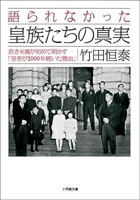 語られなかった皇族たちの真実 若き末裔が初めて明かす「皇室が2000年続いた理由」 (小学館文庫)