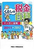 マンガと図解 新くらしの税金百科〈2011‐2012〉
