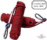 【ChouChou selection】 クライミングロープ 太さ10mm×20m カラビナ2個付 ザイル 赤 ガイロープ 登山 ロープ アウトドア 防災 非常用