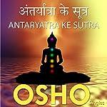 Antaryatra Ke Sutra (Hindi) |  OSHO