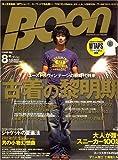Boon (ブーン) 2007年 08月号 [雑誌]