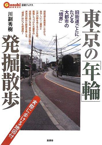 東京の「年輪」発掘散歩