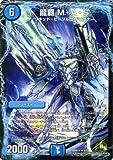 デュエルマスターズ 龍覇 M・A・S(メタルアベンジャーソリッド)/暴龍ガイグレン(DMR14))/ ドラゴン・サーガ/シングルカード