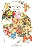 日本のラベル:明治 大正 昭和-上方文庫コレクション(紫紅社文庫)