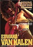 ヤングギター[コレクション] Vol.7 エドワード・ヴァン・ヘイレン (ヤング・ギターコレクション)
