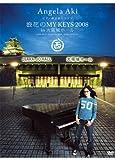 ピアノ弾き語りライブ 浪花のMY KEYS 2008 in 大阪城ホール & MY KEYS 2008 in 武道館 [DVD]