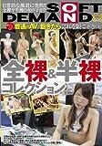 SOFT ON DEMAND 全裸&半裸コレクション [DVD]