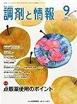 調剤と情報 2014年 09月号 [雑誌]
