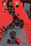 赤と黒 (上) (新潮文庫)