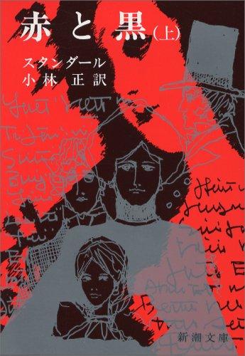 [95-1]赤と黒 (上) (新潮文庫)