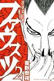 弑逆契約者ファウスツ 2 (2) (少年マガジンコミックス)