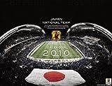 卓上サッカー日本代表 2010年 カレンダー