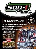 D1ケミカル メンテナンスオイル添加剤 SOD-1PLUS(プラス) 1L缶