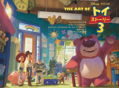 THE ART OFトイストーリー3
