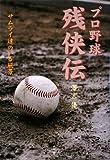 プロ野球残侠伝—サムライ達のいる風景