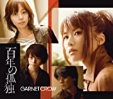 Secret Path♪GARNET CROW