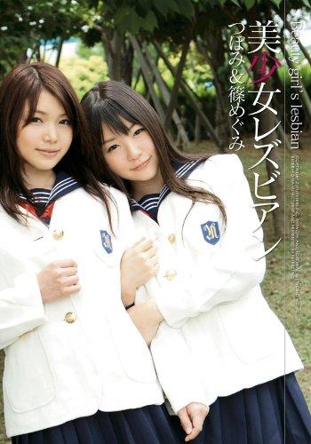 美少女レズビアン つぼみ&篠めぐみ [DVD]