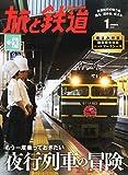 旅と鉄道 2015年 01月号 [雑誌]