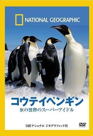 ナショナル ジオグラフィック[DVD] コウテイペンギン 氷の世界のスーパーアイドル
