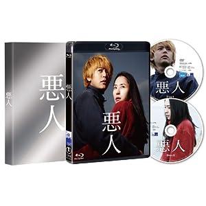 悪人 (特典DVD付2枚組) [Blu-ray]
