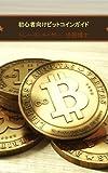 BitcoinのそしてBitcoinのサービスへの初心者向けガイド