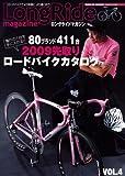 ロングライドマガジン VOL.4―ロードバイクでより快適に、より遠くまで! (4) (SAN-EI MOOK)