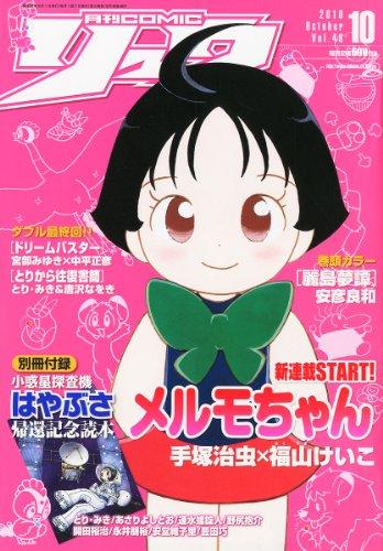 月刊 COMIC (コミック) リュウ 2010年 10月号 [雑誌]