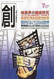 創 (つくる) 2009年 07月号 [雑誌]