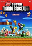 Nintendo DREAM 任天堂ゲーム攻略本 New スーパーマリオブラザーズ Wii (任天堂ゲーム攻略本―NintendoDREAM)