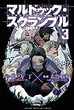 マルドゥック・スクランブル(3) (少年マガジンコミックス)