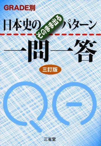 日本史のそのまま出るパターン一問一答 3訂版―GRADE別